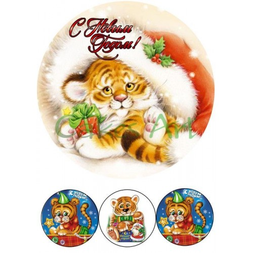 Вафельная сахарная картинка на торт Год тигра 008
