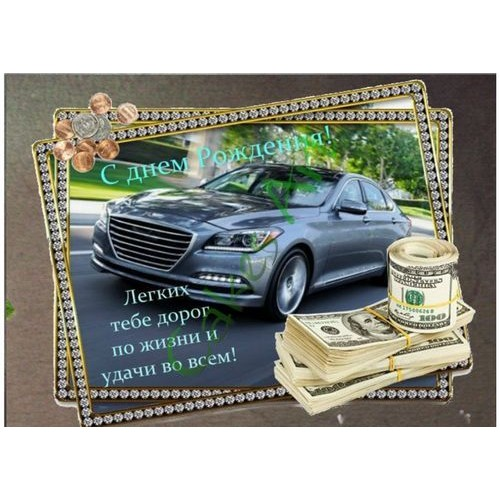 Вафельная сахарная картинка на торт Авто 001