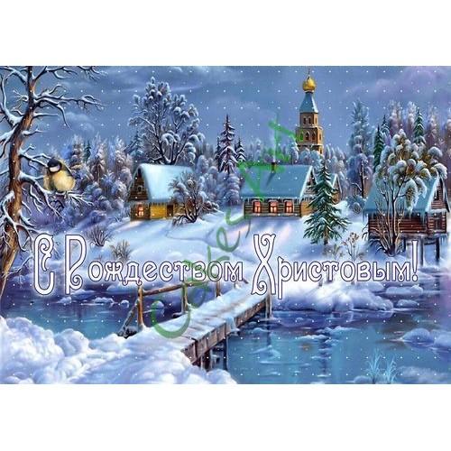 Вафельная сахарная картинка на торт Новый год и Рождество 045