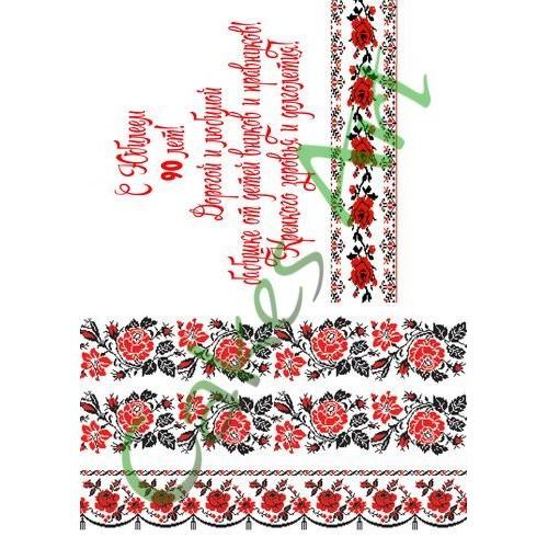Вафельная сахарная картинка на торт Вышиванки Узоры Рушники 024