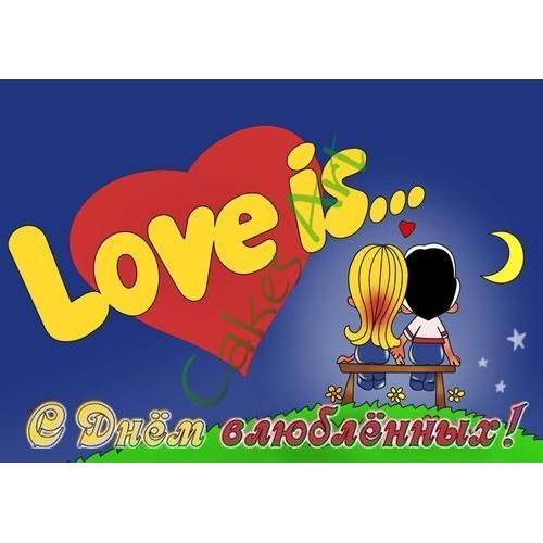 Вафельная сахарная картинка на торт Love is лав из 005