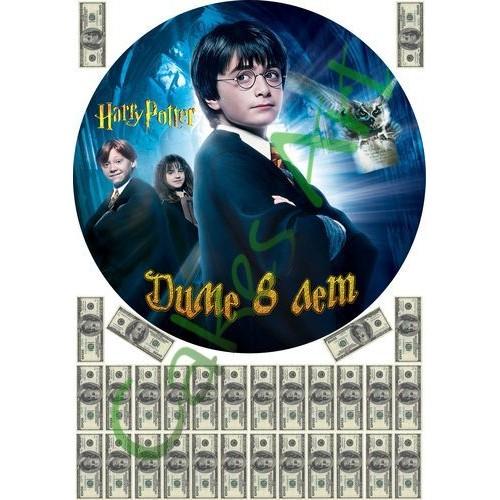 Вафельная сахарная картинка на торт Гарри Поттер 001