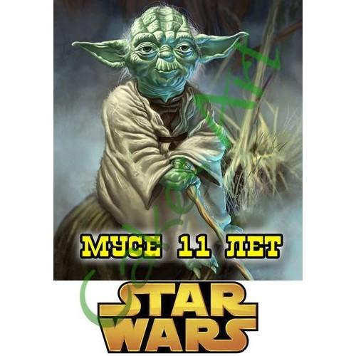 Вафельная сахарная картинка на торт Звездные войны Star Wars 005