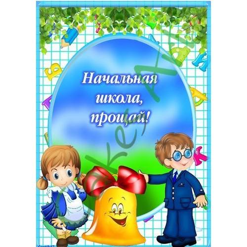 Вафельная сахарная картинка на торт Прощай Школа 001