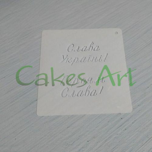 Трафарет для торта и пряников: Слава Украине | Героям Слава