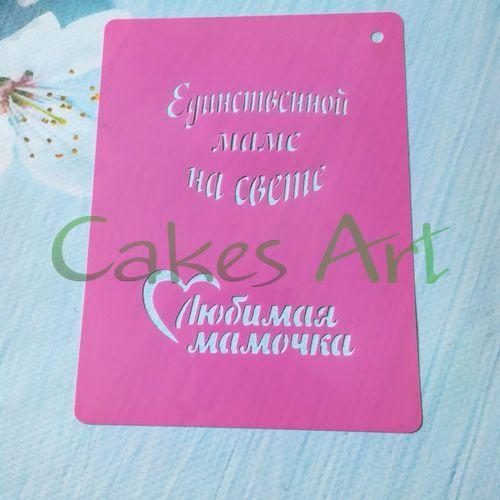 Трафарет для торта и пряников: Маме