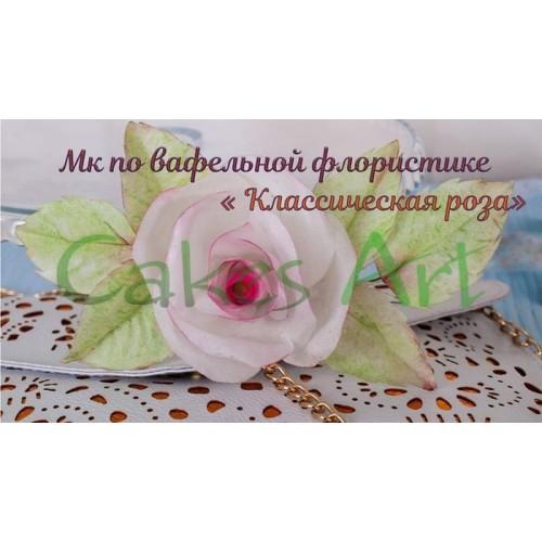 """Видео мастер класс по вафельным цветам """" Классическая роза"""""""