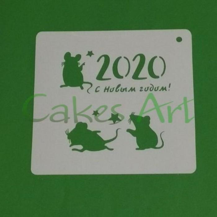 Трафарет для торта и пряников: год 2020 № 5